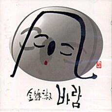 김금숙 - 바람 (경기민요)