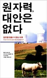 원자력, 대안은 없다