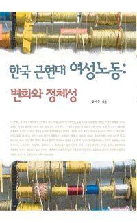한국 근현대 여성노동 : 변화와 정체성