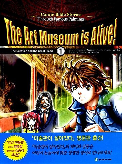 The Art Museum is Alive! 1