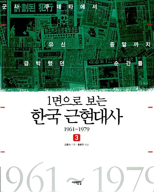 1면으로 보는 한국근현대사 3