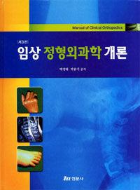 임상 정형외과학 개론 제3판