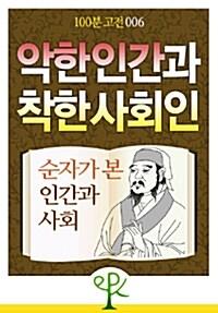 [100분 고전 006] 악한 인간과 착한 사회인 - 순자가 본 인간과 사회