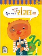 [중고] 쉽게 배우는 소프라노 리코더 교본