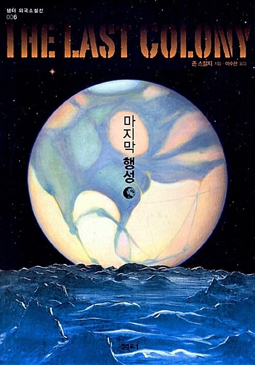 마지막 행성