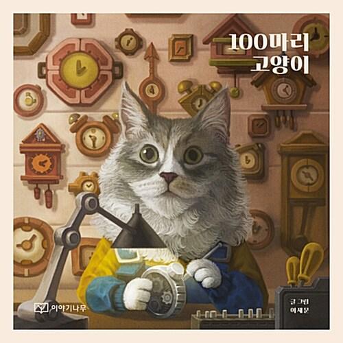[중고] 100마리 고양이