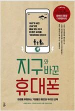지구와 바꾼 휴대폰