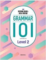 Grammar 101 Level 2