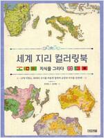 세계 지리 컬러링북, 지식을 그리다