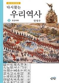 다시찾는 우리역사 2 - 조선시대