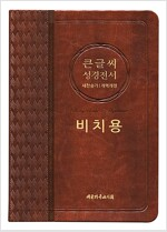 [브라운/비치용] 개역개정판 큰글씨 성경전서 새찬송가 NKR73BU - 중(中) 합본 색인