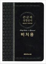 [검정/비치용] 개역개정판 큰글씨 성경전서 새찬송가 NKR73BU - 중(中) 합본 색인