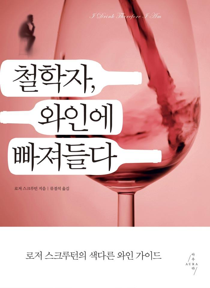 철학자, 와인에 빠져들다