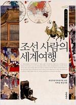 조선 사람의 세계여행