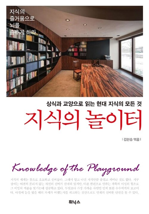 지식의 놀이터
