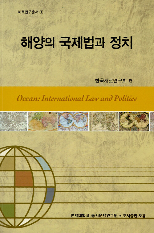 해양의 국제법과 정치