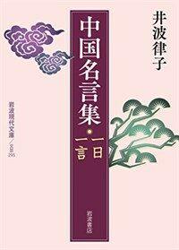 中國名言集 一日一言 (巖波現代文庫) (文庫)