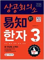 2018 상공회의소 쉽게 알고 배우는 易知(이지) 한자 3급