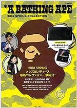 A BATHING APE® 2018 SPRING COLLECTION (e-MOOK 寶島社ブランドムック)