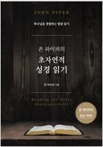 존 파이퍼의 초자연적 성경 읽기 : 하나님을 경험하는 말씀 읽기