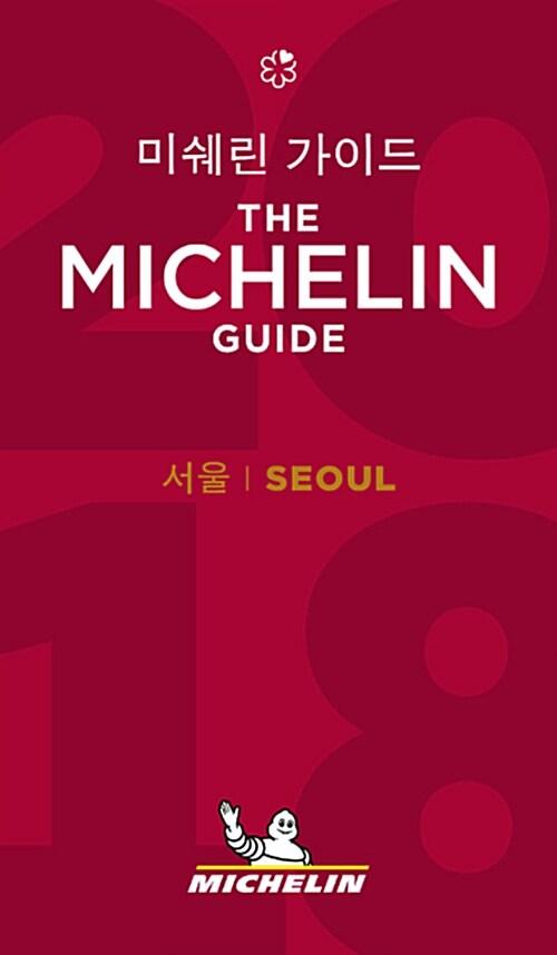 2018 미쉐린 가이드 서울