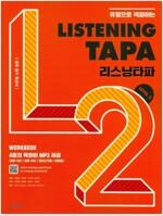 리스닝 타파 Listening TAPA Level 2