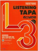 리스닝 타파 Listening TAPA Level 3