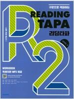 리딩 타파 Reading TAPA Level 2