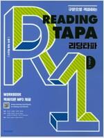 리딩 타파 Reading TAPA Level 1