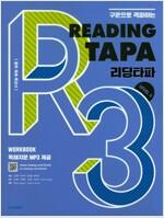 리딩 타파 Reading TAPA Level 3
