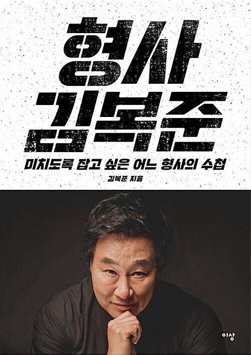 형사 김복준