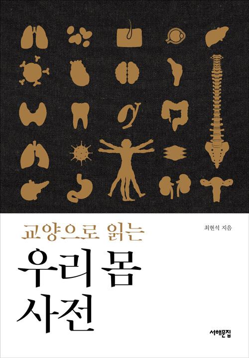 (교양으로 읽는) 우리 몸 사전