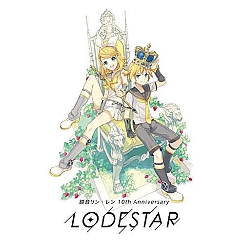 KARENT presents 鏡音リン·レン 10th Anniversary -LODESTAR- (限定槃) (CD)