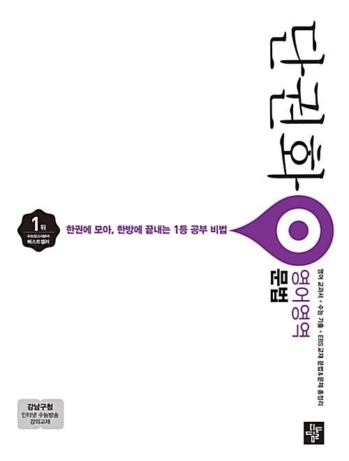 단권화 영어영역 영어문법 (2019년용)