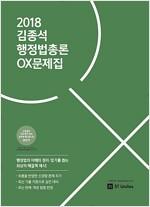 2018 김종석 행정법총론 OX문제집