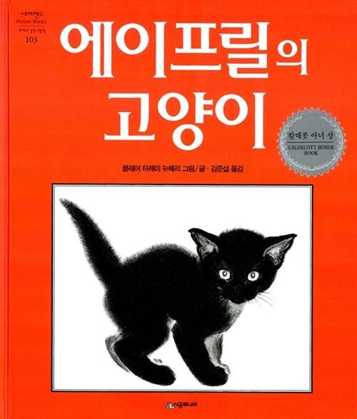 에이프릴의 고양이
