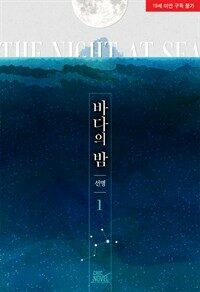 [BL] 바다의 밤 1