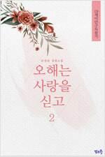 [BL] 오해는 사랑을 싣고 02권 (완결)