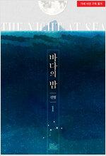 [세트] [BL] 바다의 밤 (총2권/완결)