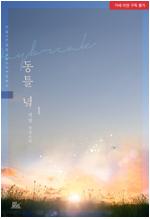 [세트] [BL] 동틀 녘 (총2권/완결)