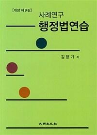 (사례연구) 행정법연습 / 개정제9판