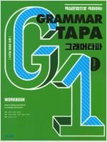 그래머 타파 Grammar TAPA Level 1