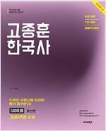 2018 고종훈 공무원 한국사 기출변형문제 500제 기본편