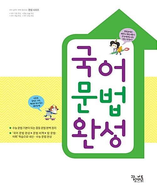 국어 문법 완성 중등 (2018년)