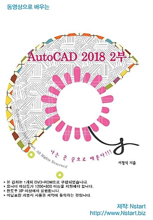 [DVD] 동영상으로 배우는 AutoCAD 2018 2부 - DVD 1장