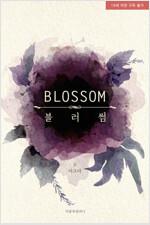 [BL] 블러썸(Blossom) - BL the Classics 174