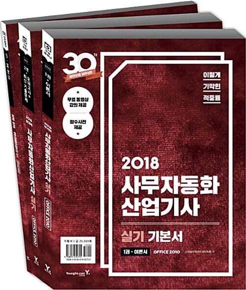 2018 이기적in 사무자동화산업기사 실기 기본서(Office 2010) & 무료동영상 제공