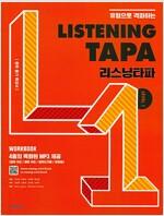 리스닝 타파 Listening TAPA Level 1