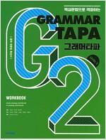 그래머 타파 Grammar TAPA Level 2