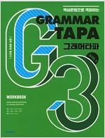 그래머 타파 Grammar TAPA Level 3